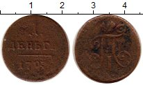 Изображение Монеты 1796 – 1801 Павел I 1 деньга 1797 Медь VF