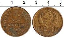 Изображение Монеты СССР 5 копеек 1943 Латунь VF