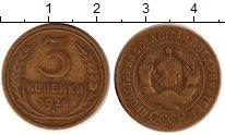 Изображение Монеты СССР 3 копейки 1926 Латунь VF