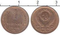 Изображение Монеты СССР 1 копейка 1948 Латунь XF