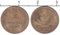 Изображение Монеты Россия СССР 1 копейка 1952 Латунь VF