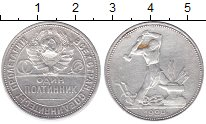Изображение Монеты СССР 1 полтинник 1924 Серебро XF- ПЛ