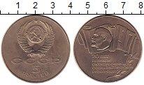 Изображение Монеты СССР 5 рублей 1987 Медно-никель UNC- 70  лет  Великой  ок