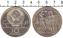 Изображение Монеты СССР 10 рублей 1979 Серебро UNC Москва.  Олимпиада 8