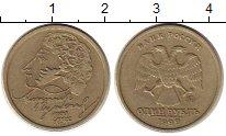 Изображение Монеты Россия 1 рубль 1999 Медно-никель XF А.С.Пушкин.ММД