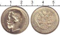 Изображение Монеты 1894 – 1917 Николай II 50 копеек 1912 Серебро UNC- ЭБ
