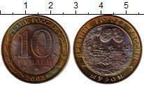 Изображение Монеты Россия 10 рублей 2003 Биметалл UNC-