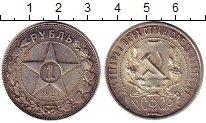 Изображение Монеты РСФСР 1 рубль 1921 Серебро XF