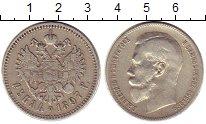 Изображение Монеты 1894 – 1917 Николай II 1 рубль 1897 Серебро VF+ **