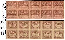 Изображение Боны Временное правительство 20 рублей 1917  VF На листе 10 штук