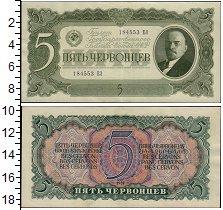 Изображение Банкноты СССР 5 червонцев 1937  XF