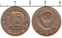 Изображение Монеты СССР 15 копеек 1949 Медно-никель VF Герб