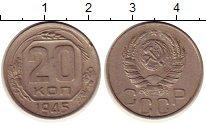 Изображение Монеты СССР 20 копеек 1945 Медно-никель VF