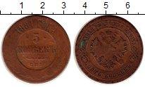 Изображение Монеты 1855 – 1881 Александр II 5 копеек 1881 Медь VF СПБ