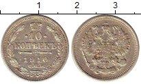 Изображение Монеты 1894 – 1917 Николай II 10 копеек 1910 Серебро VF СПБ