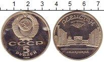 Изображение Монеты СССР 5 рублей 1989 Медно-никель Proof Родная упаковка. Рег
