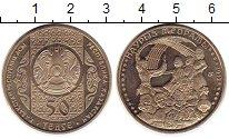 Изображение Монеты Казахстан 50 тенге 2012 Медно-никель UNC Навруз