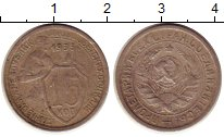 Изображение Монеты СССР 15 копеек 1933 Медно-никель VF