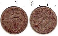 Изображение Монеты СССР 10 копеек 1932 Медно-никель VF