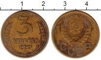 Изображение Монеты СССР 3 копейки 1941 Латунь VF