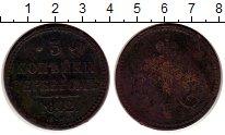 Изображение Монеты 1825 – 1855 Николай I 3 копейки 1842 Медь VF ЕМ