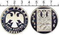 Изображение Монеты Россия 3 рубля 2004 Серебро Proof- Феофан Грек