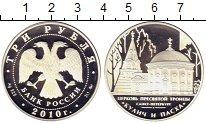 Изображение Монеты Россия 3 рубля 2010 Серебро Proof- Церковь Пресвятой Тр