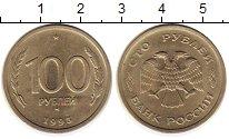Изображение Монеты Россия 100 рублей 1993 Медно-никель XF