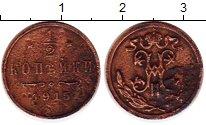 Изображение Монеты 1894 – 1917 Николай II 1/2 копейки 1915 Медь VF Вензель Николая II