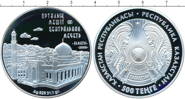 Картинка Подарочные монеты Казахстан Центральная мечеть (Алма-Ата) Серебро 2006
