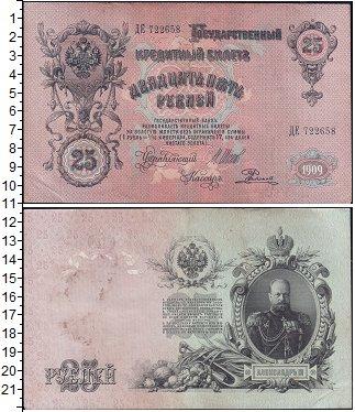Изображение Боны 1894 – 1917 Николай II 25 рублей 1909  XF Государственный  кре