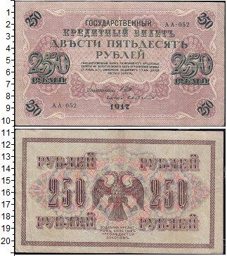 Изображение Банкноты 1894 – 1917 Николай II 250 рублей 1917  XF Государственный  кре