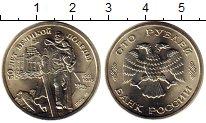 Изображение Монеты Россия 100 рублей 1995 Медно-никель UNC