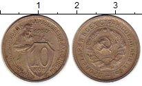 Изображение Монеты СССР 10 копеек 1933 Медно-никель XF