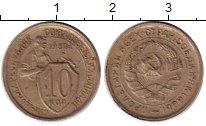 Изображение Монеты СССР 10 копеек 1932 Медно-никель XF