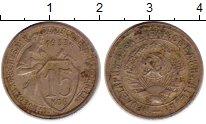 Изображение Монеты СССР 15 копеек 1933 Медно-никель XF