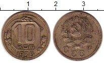 Изображение Монеты СССР 10 копеек 1936 Медно-никель VF