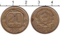 Изображение Монеты СССР 20 копеек 1936 Медно-никель XF