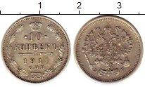 Изображение Монеты 1894 – 1917 Николай II 10 копеек 1911 Серебро XF СПБ ЭБ