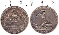 Изображение Монеты СССР 1 полтинник 1926 Серебро XF ПЛ