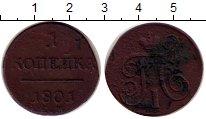 Изображение Монеты 1796 – 1801 Павел I 1 копейка 1801 Медь XF ЕМ
