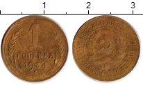 Изображение Монеты СССР 1 копейка 1934 Медь VF