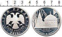 Изображение Монеты Россия 3 рубля 2010 Серебро Proof Кулич  и  Пасха.  Це