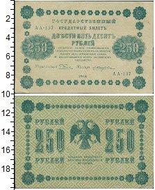 Изображение Боны Россия 250 рублей 1918  XF Банкноты переходного