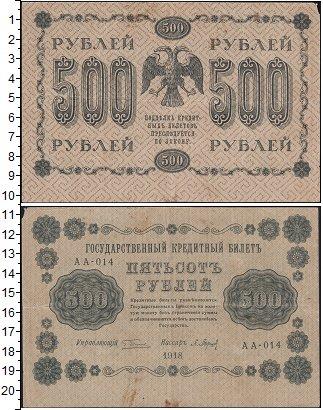 Изображение Боны Россия 500 рублей 1918  VF