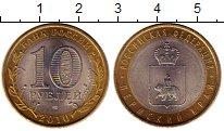 Изображение Монеты Россия 10 рублей 2010 Биметалл XF Российская  Федераци
