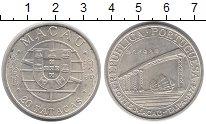 Изображение Монеты Макао 20 патак 1974 Серебро UNC
