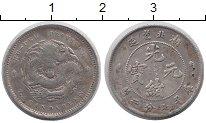 Изображение Монеты Китай 7,2 кандарен 0 Серебро VF