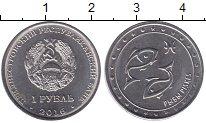 Изображение Монеты Приднестровье 1 рубль 2016 Медно-никель XF Знак зодиака Рыбы