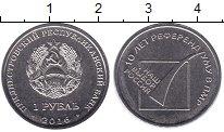 Изображение Монеты Приднестровье 1 рубль 2016 Медно-никель UNC 10  лет Референдума
